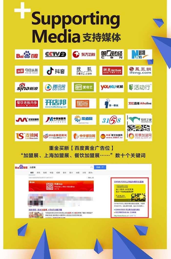 【微信】会议议程-20190129-01.jpg