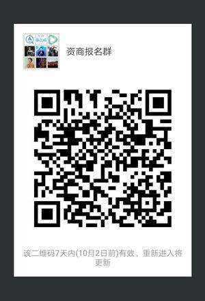 资商报名群1002-300.jpg