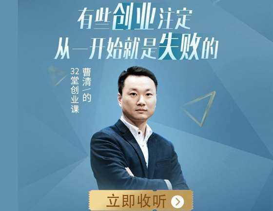 曹清的创业第一课顾总广告.jpg