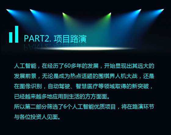 06路演介绍.jpg
