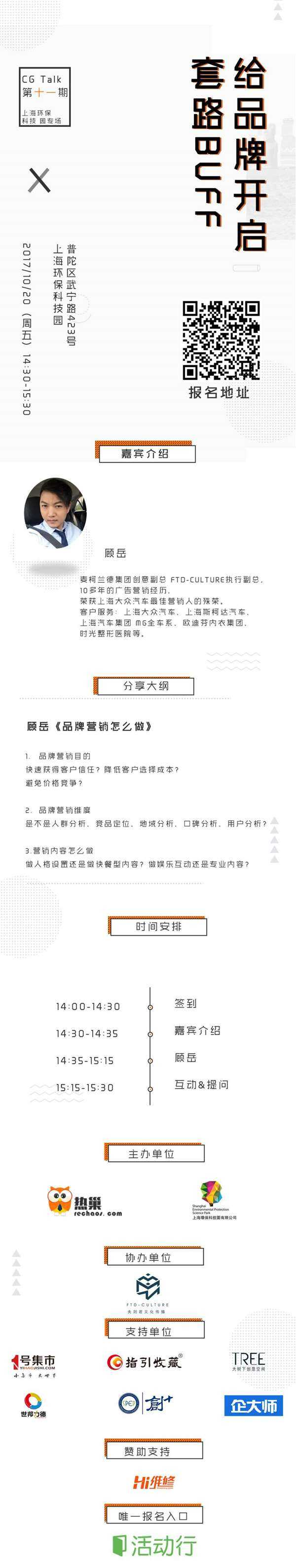 sbf胜博发娱乐城banner详细 【含报名二维码】-改.jpg