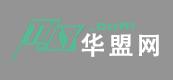 华盟网.png