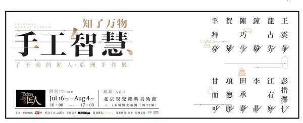 手作展主视觉海报.jpg