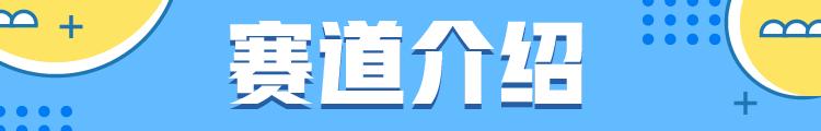 12赛道介绍.png