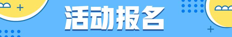 20活动报名.png