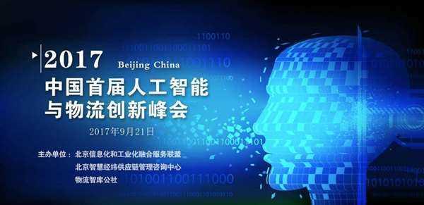 2017首届中国人工智能与物流创新大会1.jpg
