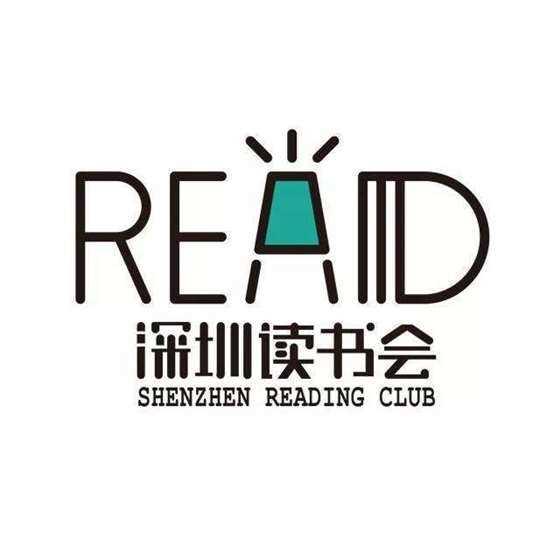 深圳读书会.jpg