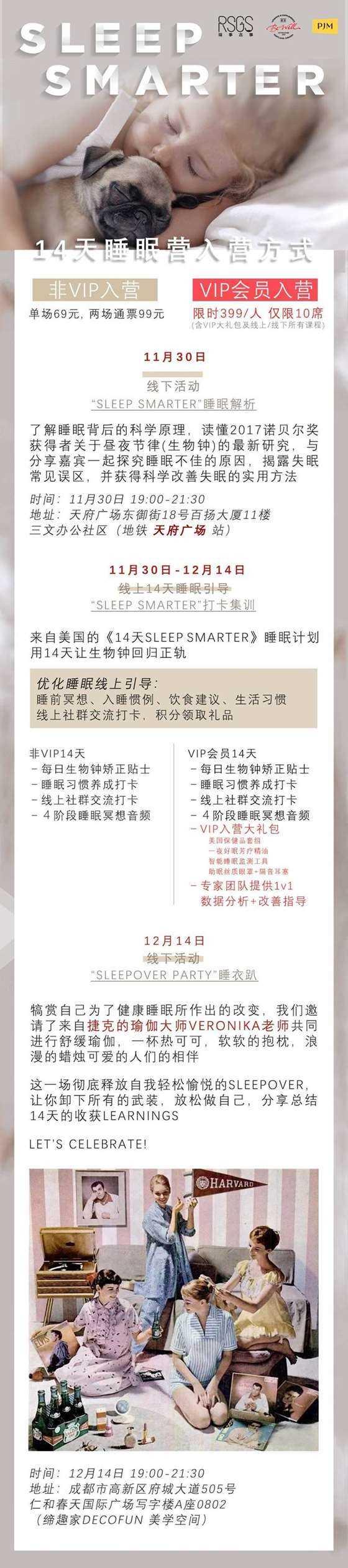 sleep smarter 入营流方式 11.24最新.jpg