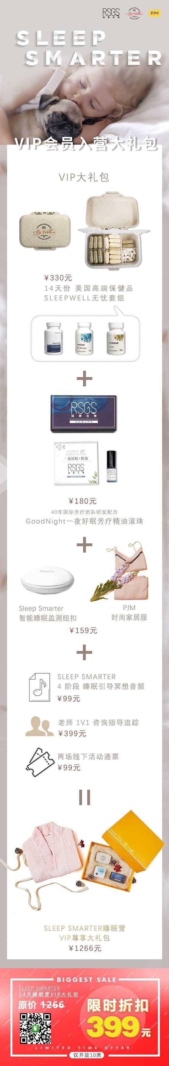 Sleep Smarter 大礼包 00ok.jpg