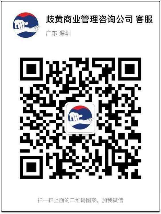 歧黄客服微信二维码v2.jpg