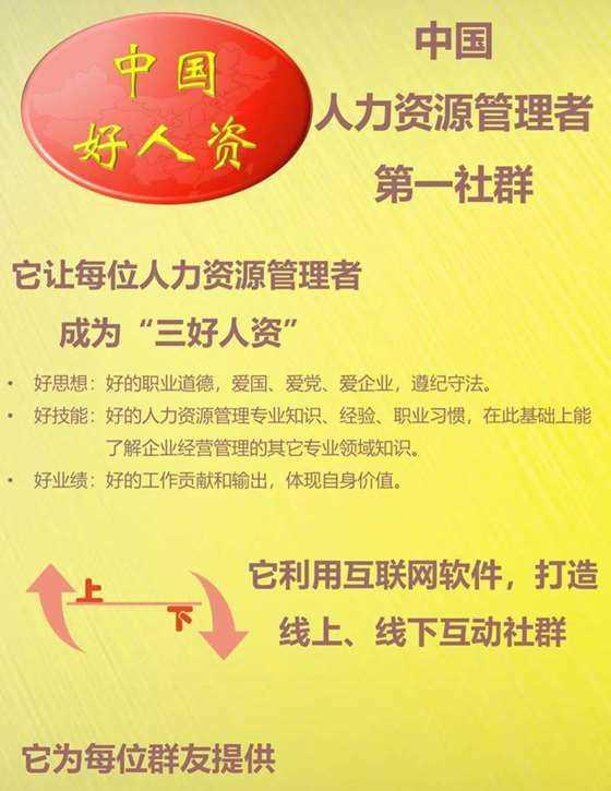 中国好人资招募令海报-新2.png