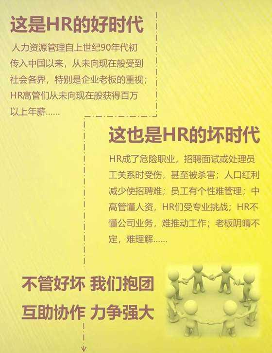 中国好人资招募令海报-新1.png