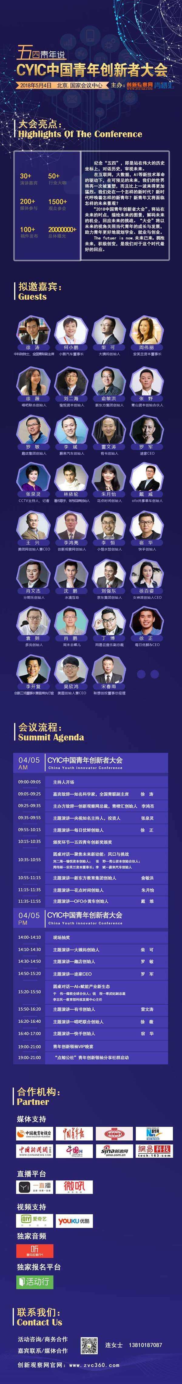 五四青年说CYIC中国青年创新者大会.jpg