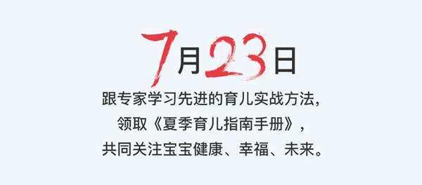 20170627七月预售会活动行页面_05.jpg