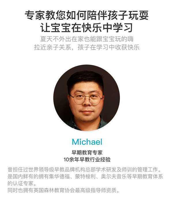 Micheal-活动性.jpg