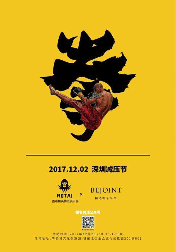 海报-深圳减压日1202.jpg