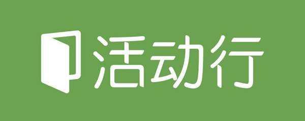 活动行logo1.jpg