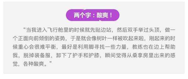 深圳风洞体验qie_13.jpg