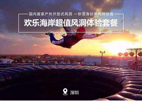 深圳风洞体验qie_01.jpg