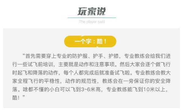 深圳风洞体验qie_12.jpg