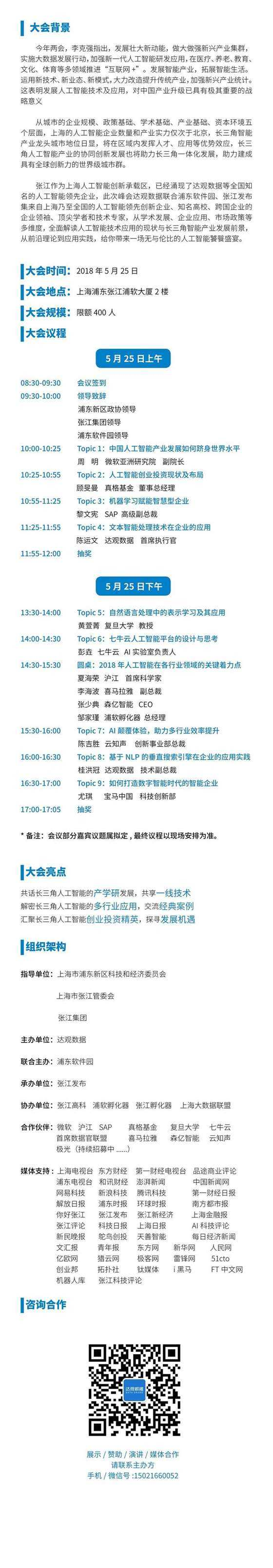 5.25AI上海创未来.jpg
