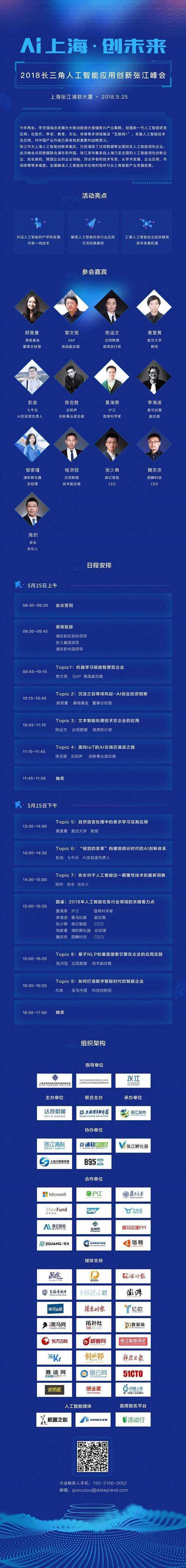 活动行宣传图最新-min.png