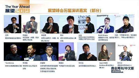TheYearAhead2019展望峰会_商业周刊_会邀1032.jpg