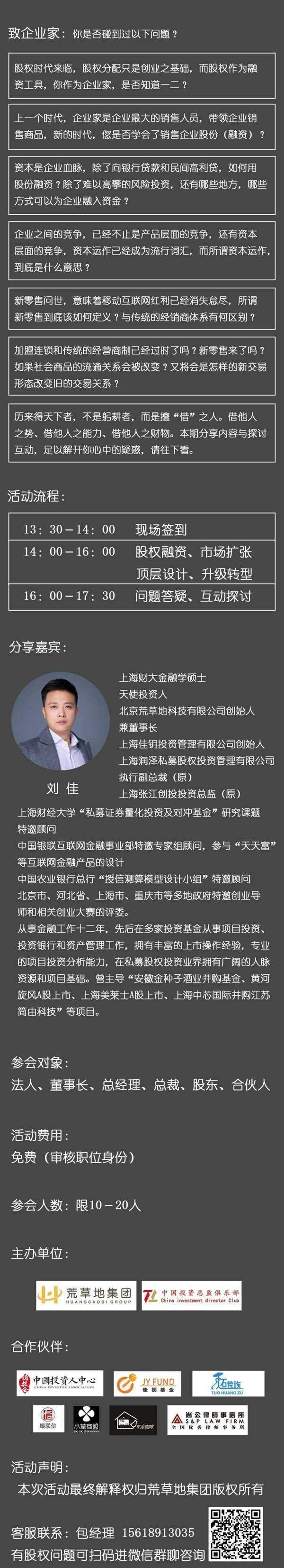 8.26私董会发布内容.jpg