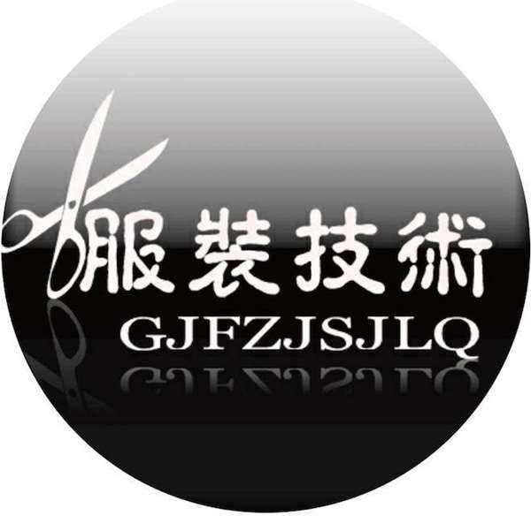 服装邦logo.png