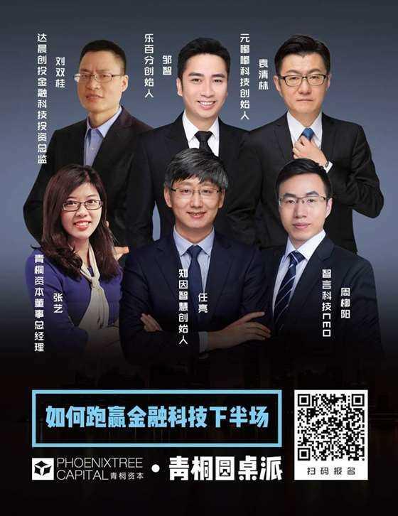 金融科技专场宣传海报 最新.jpg