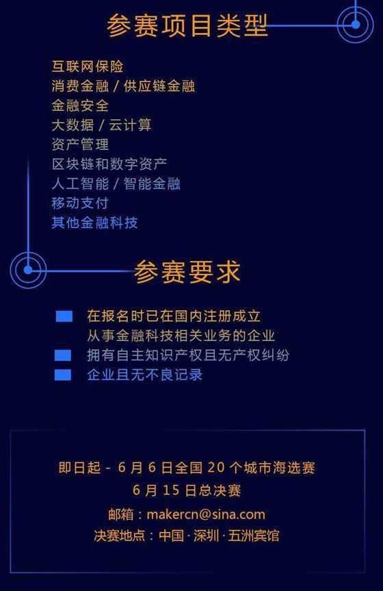 创客中国长图切片_09.jpg
