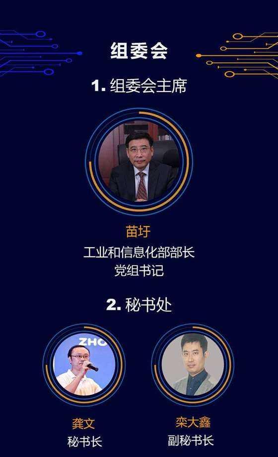 创客中国长图切片_03.jpg