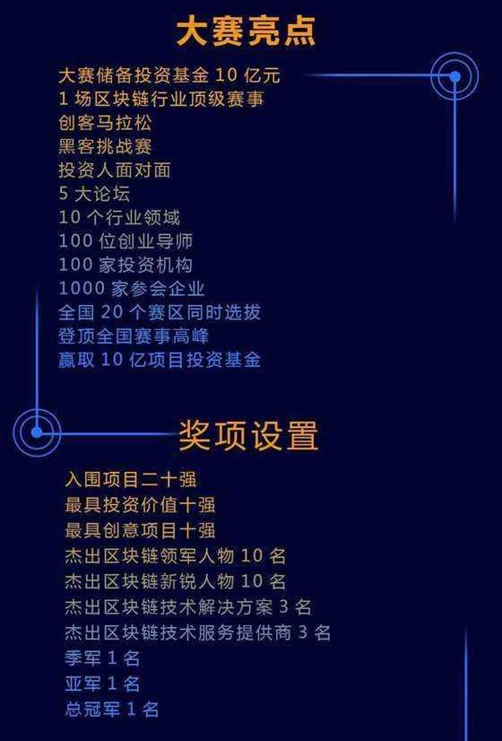 创客中国长图切片_08.jpg