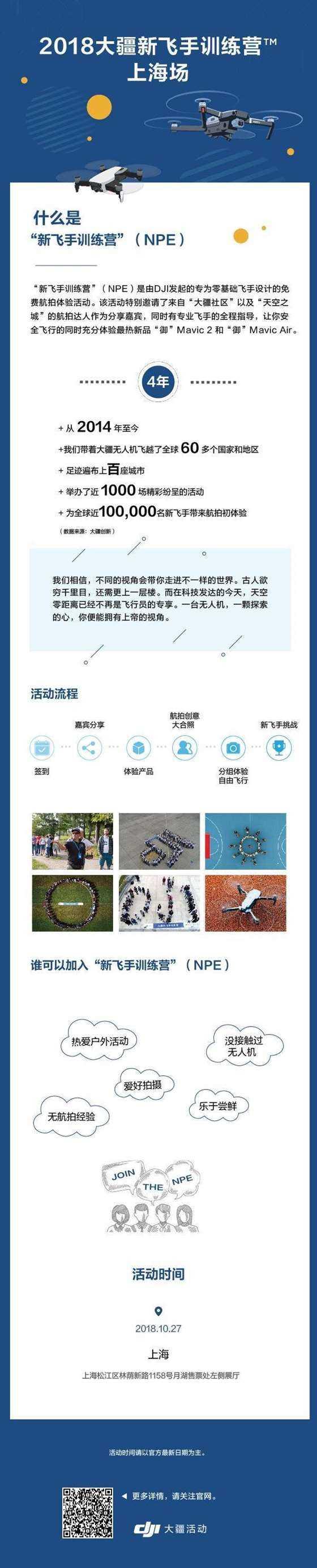 NPE活动宣传页_上海场.jpg