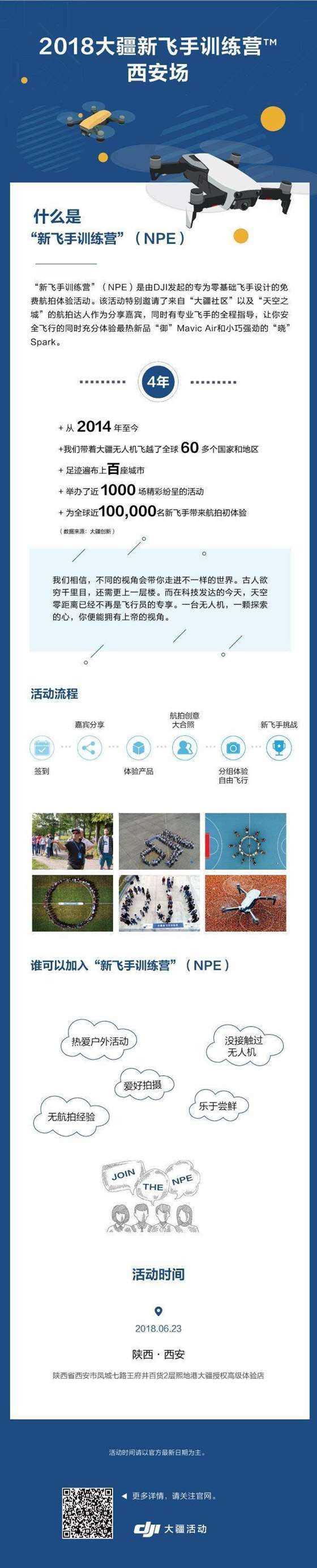 NPE活动宣传页-0523-西安场.jpg