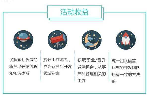 产品经理线上说明会_05.jpg