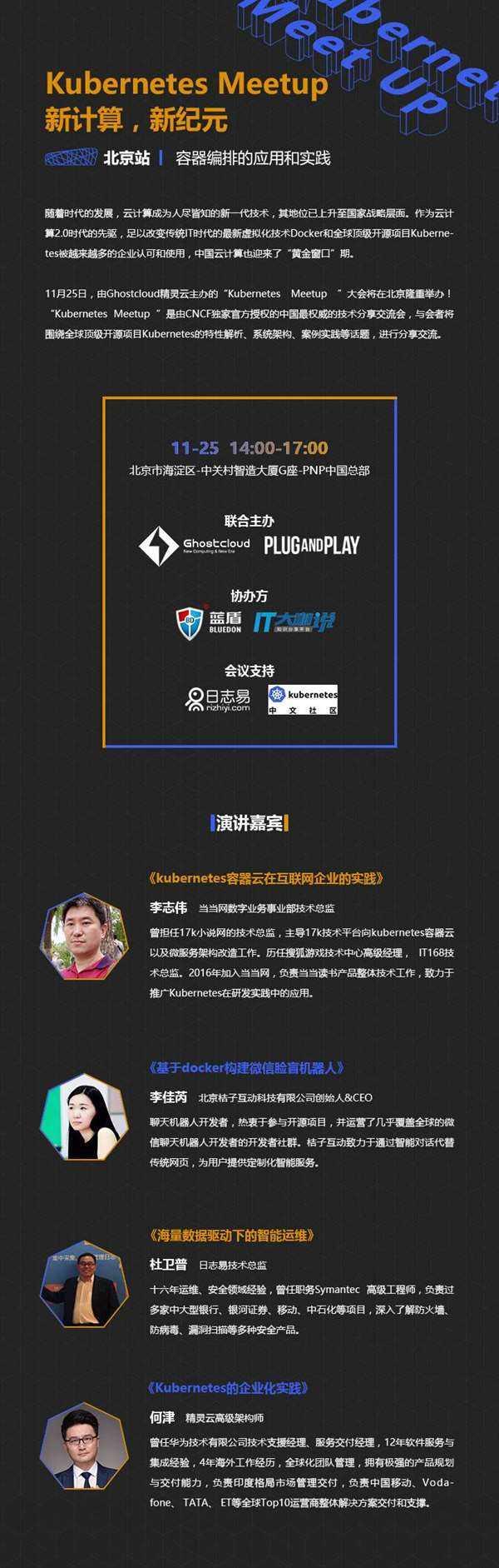 【11月25日】新计算,新纪元 | Kubernetes Meetup 北京!北京!