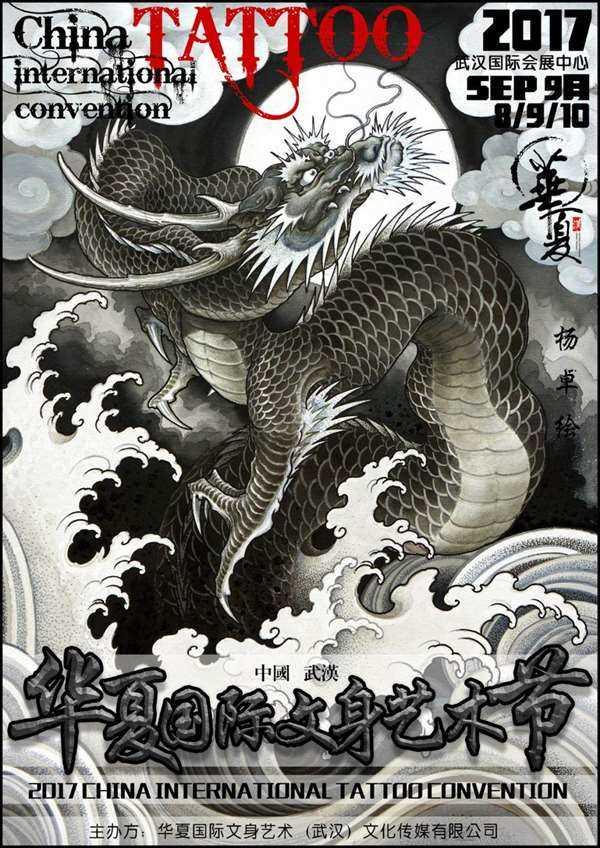 机 构   武汉华夏纹人文化传播有限公司,浙江异绣堂,武汉游龙刺青