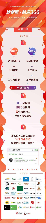 路演360介绍长图36期(活动行版).jpg