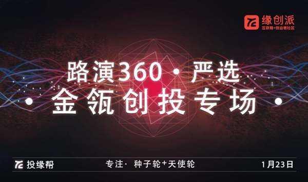 投缘帮严选路演360金瓴创投首图小.jpg