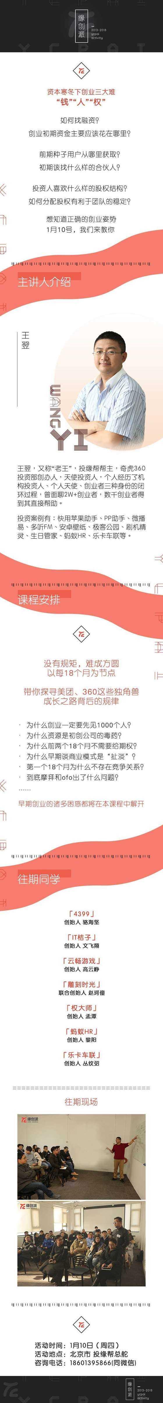 北京场-课程长图01.10(无活动行版).jpg