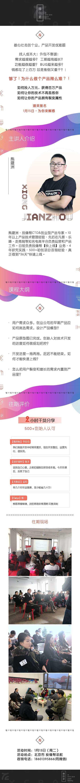 北京场-技术课程长图.jpg