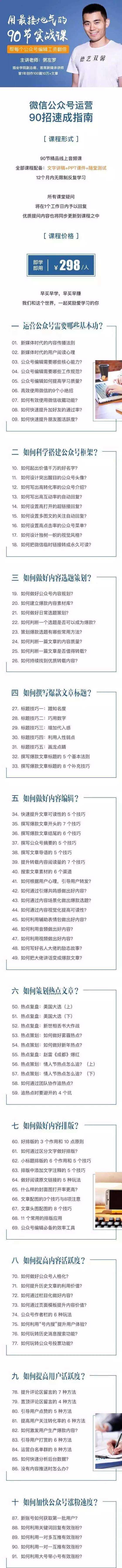 插座学院90招长图.jpg