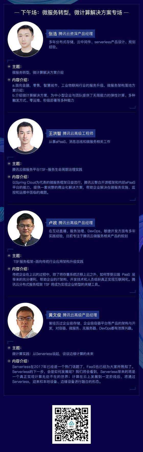 腾讯云微服务架构交流会页面_03.jpg