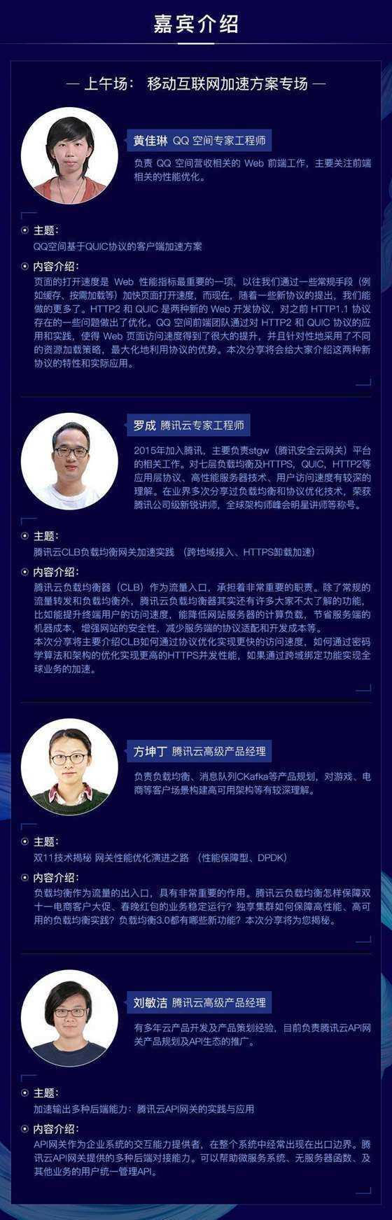 腾讯云微服务架构交流会页面_02.jpg