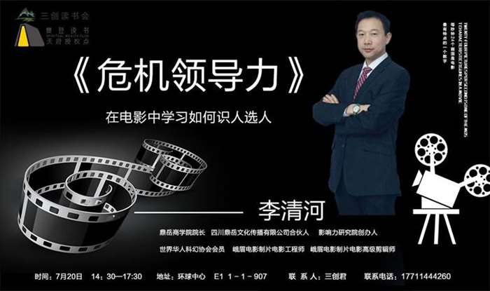 7.20日的海报活动行.jpg