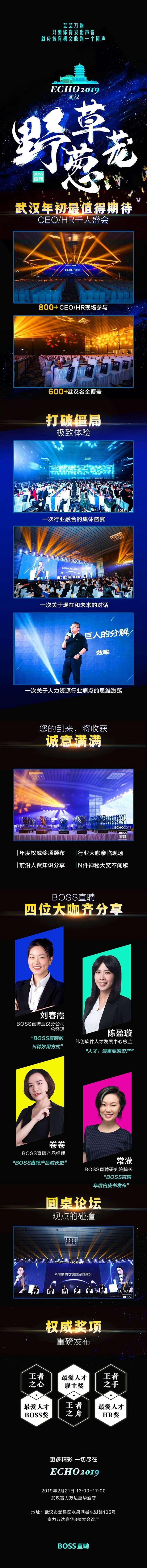 ECHO武汉活动CRM长图(2.18).jpg
