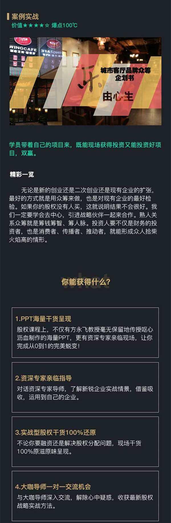 股权课宣传图_3.jpg