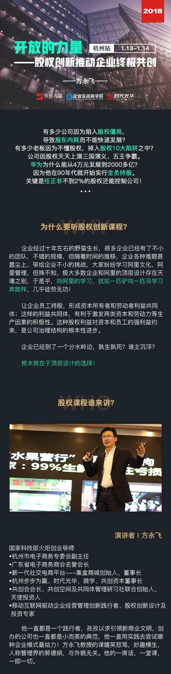 股权课宣传图_1.jpg