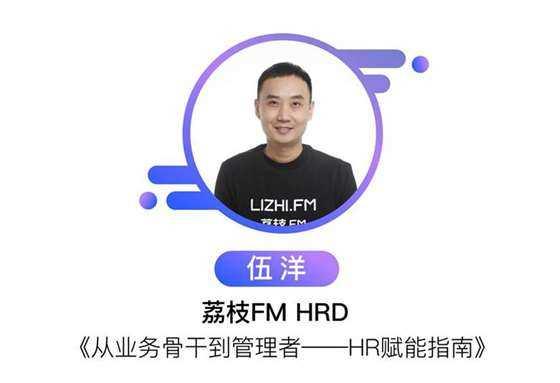 荔枝FM 嘉宾图.jpg